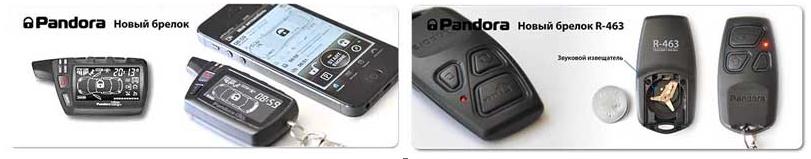 Брелок Pandora DXL 5000 NEW