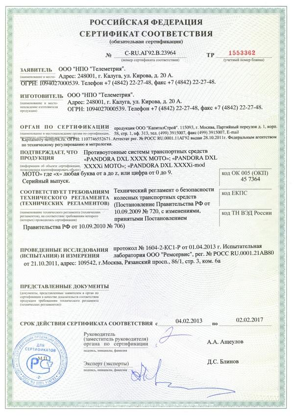 Pandora_MOTO_sertifikat_tehreglament_1553362_2013_02_04-2017_02_02_