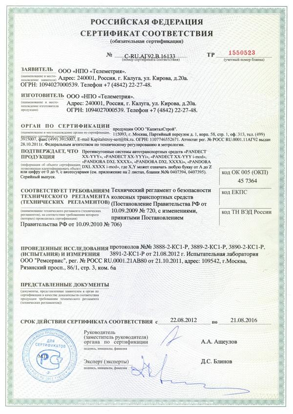Pandora_sertifikat_tehreglament_1550523_2012_08_22-2016_08_21_