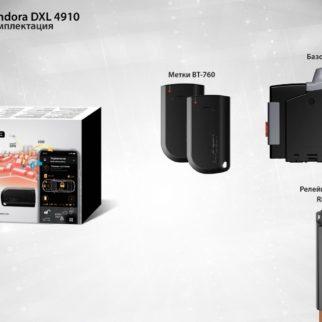 что входит в комплект сигнализации Pandora DXL 4910